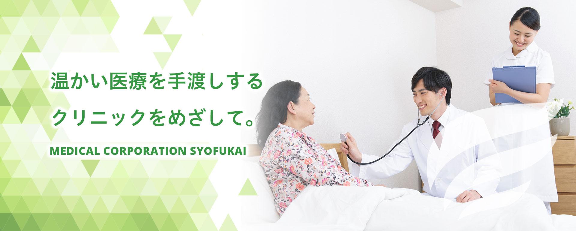 画像:メインビジュアル3|在宅診療